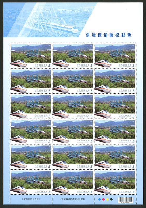 (特653.1a )特653   臺灣鐵道橋梁郵票