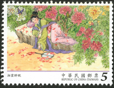 "Sp.654 Chinese Classic Novel ""Red Chamber Dream"" Postage Stamps (Issue of 2017)"