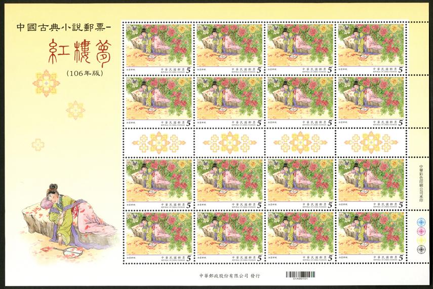 (特654.1a )特654   中國古典小說郵票—紅樓夢(106年版)