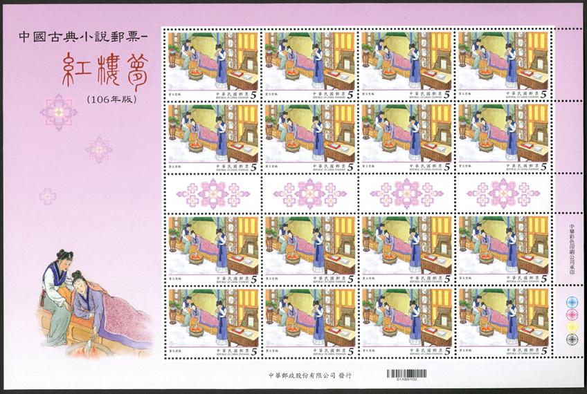 (特654.2a )特654   中國古典小說郵票—紅樓夢(106年版)