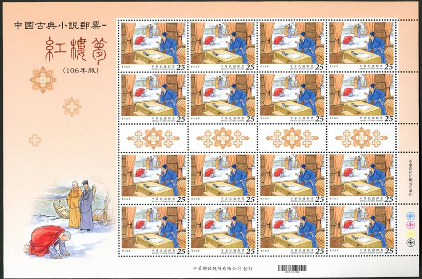 (特654.4a )特654   中國古典小說郵票—紅樓夢(106年版)