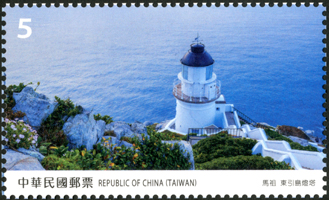 Sp.655 Taiwan Scenery Postage Stamps - Matsu