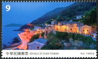 (Sp.655.2)Sp.655 Taiwan Scenery Postage Stamps - Matsu