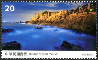 (Sp.655.4)Sp.655 Taiwan Scenery Postage Stamps - Matsu