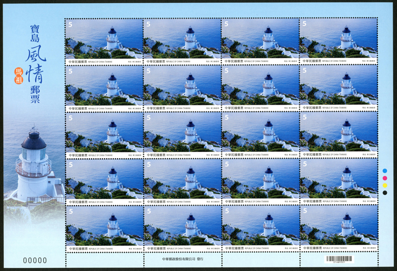 (Sp.655.1a)Sp.655 Taiwan Scenery Postage Stamps - Matsu