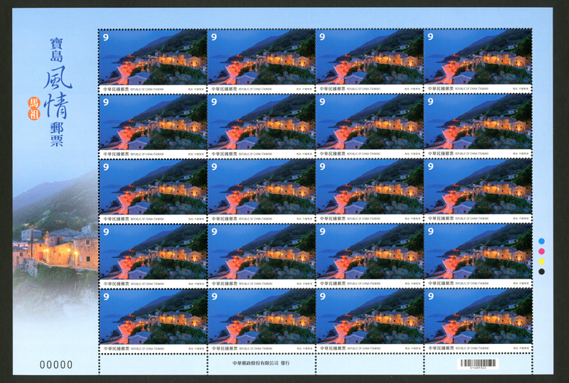 (Sp.655.2a)Sp.655 Taiwan Scenery Postage Stamps - Matsu