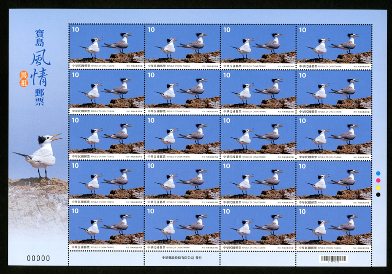 (Sp.655.3a)Sp.655 Taiwan Scenery Postage Stamps - Matsu