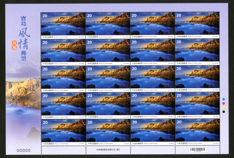 (Sp.655.4a)Sp.655 Taiwan Scenery Postage Stamps - Matsu