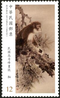 特656   近代水墨畫作郵票