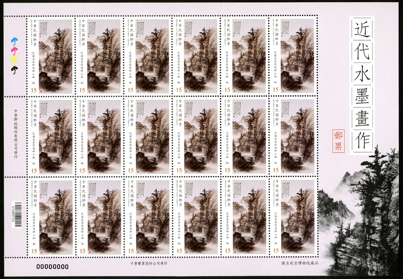 (Sp.656.3a)Sp.656 Modern Ink-Wash Paintings Postage Stamps