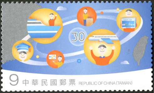 Sp.657 30th Anniversary of Cross-Strait Exchanges Postage Stamps