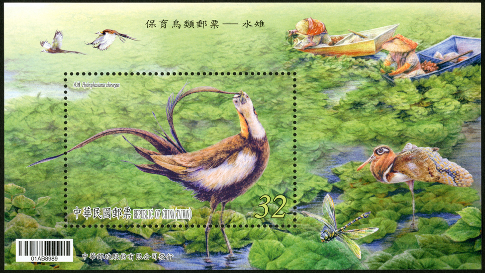 (Sp.658.2)Sp.658 Conservation of Birds Souvenir Sheets-Pheasant-Tailed Jacana
