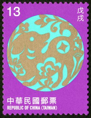 (特659.2)特659  新年郵票(106年版)