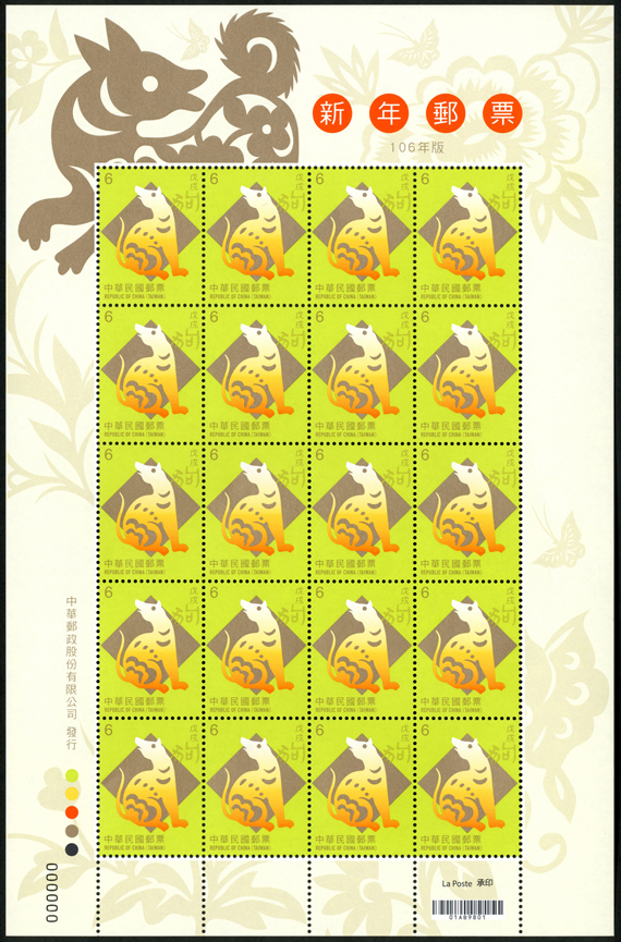 (特659.1a )特659  新年郵票(106年版)