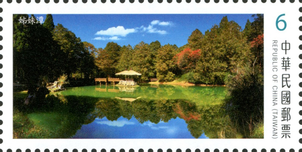 Sp.661 Alpine Lakes of Taiwan Postage Stamps (III)
