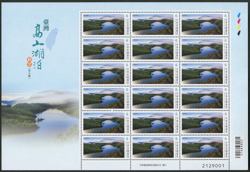 (特661.2a)特661臺灣高山湖泊郵票(第3輯)