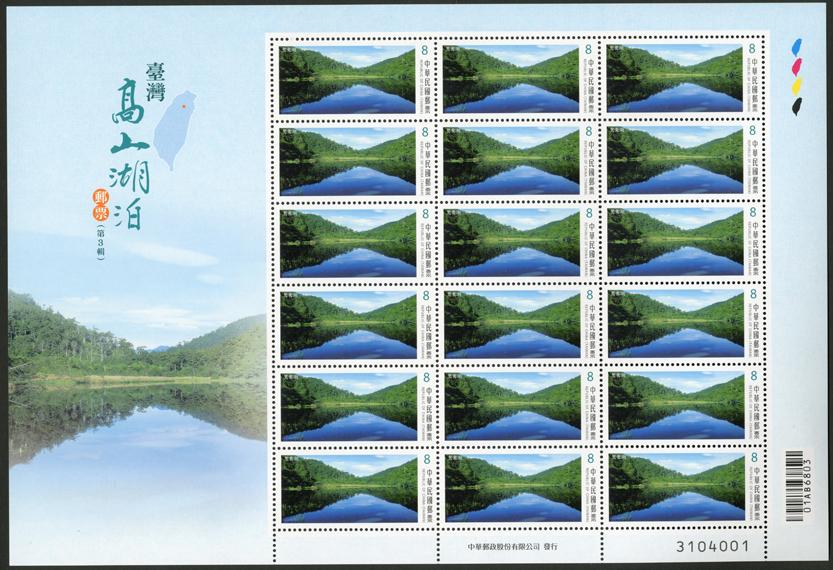 (特661.3a )特661臺灣高山湖泊郵票(第3輯)