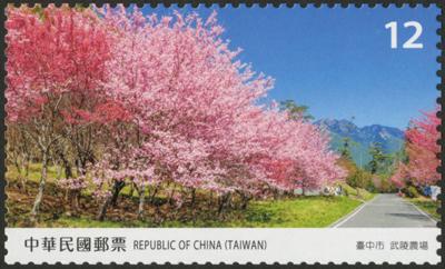 (特662.3)特662 寶島風情郵票-臺中市