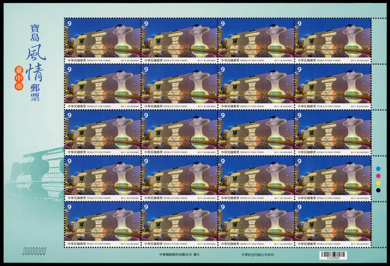 (特662.2a)特662 寶島風情郵票-臺中市
