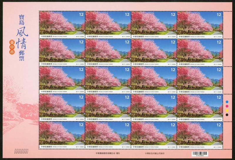(特662.3a)特662 寶島風情郵票-臺中市