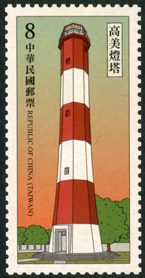 Sp.663 Lighthouses Postage Stamps (Issue of 2018)