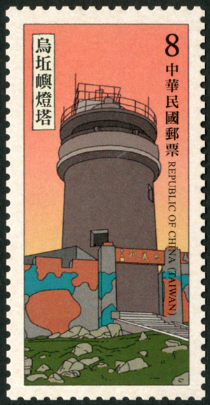 (Sp.663.2)Sp.663 Lighthouses Postage Stamps (Issue of 2018)