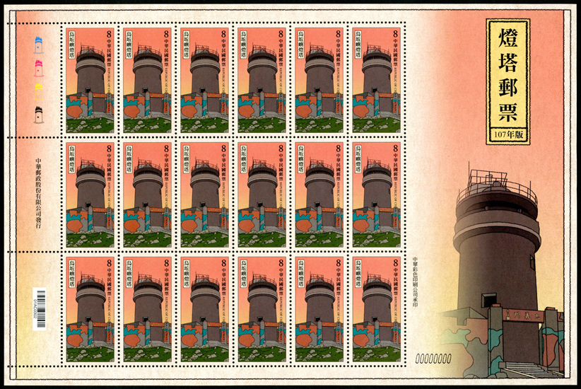 (Sp.663.20)Sp.663 Lighthouses Postage Stamps (Issue of 2018)