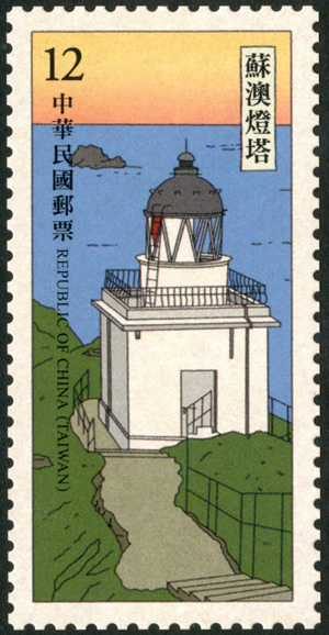 (Sp. 663.3)Sp.663 Lighthouses Postage Stamps (Issue of 2018)
