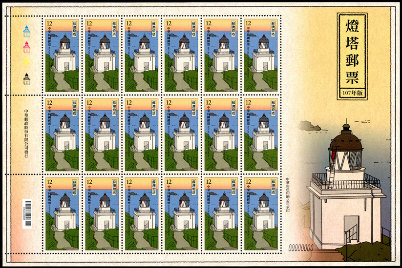 (Sp. 663.30)Sp.663 Lighthouses Postage Stamps (Issue of 2018)