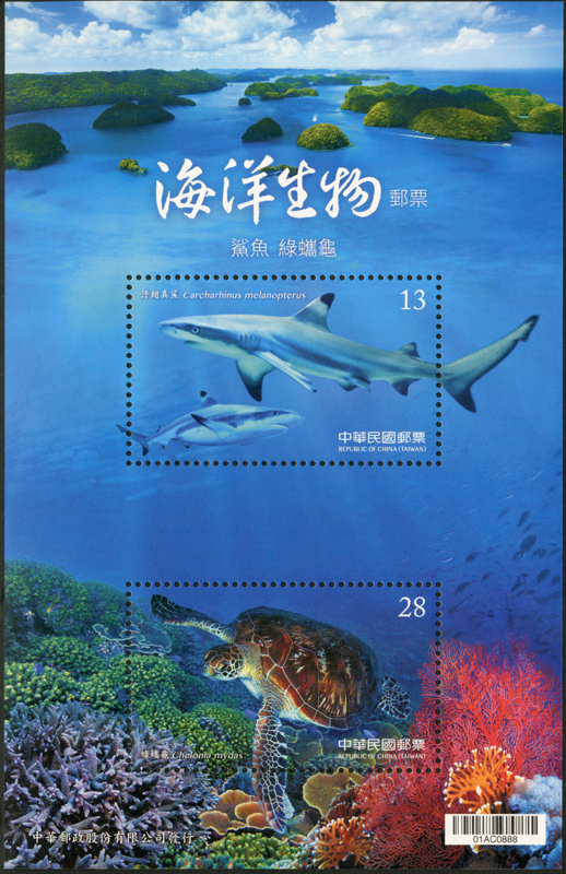 Sp.665 Marine Life Souvenir Sheet-Shark and Green Sea Turtle