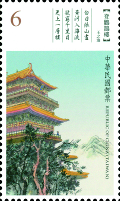 Sp.666 Classical Chinese Poetry Postage Stamps