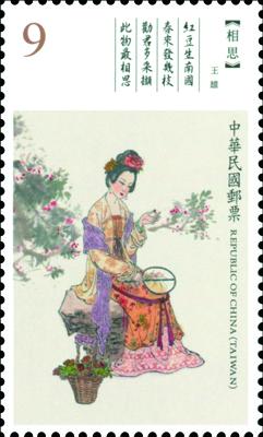 特666 古典詩詞郵票