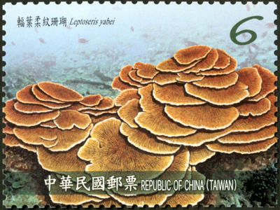 Sp.667 Corals of Taiwan Postage Stamps (Issue of 2018)