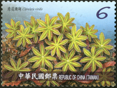(Sp.667.2)Sp.667 Corals of Taiwan Postage Stamps (Issue of 2018)