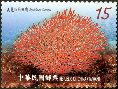 (Sp.667.4)Sp.667 Corals of Taiwan Postage Stamps (Issue of 2018)