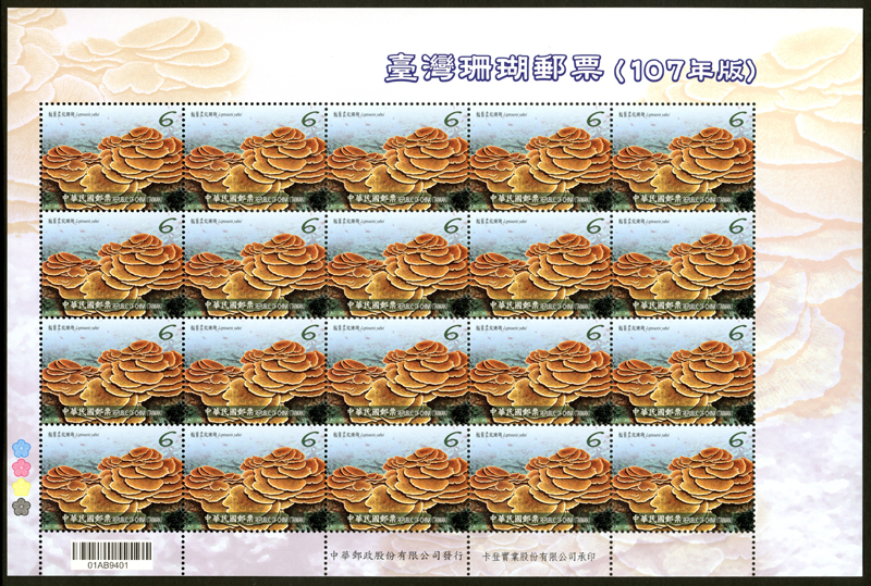 (Sp.667.10 )Sp.667 Corals of Taiwan Postage Stamps (Issue of 2018)