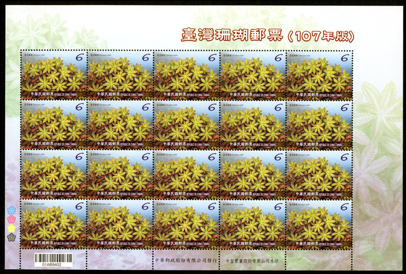 (Sp.667.20)Sp.667 Corals of Taiwan Postage Stamps (Issue of 2018)