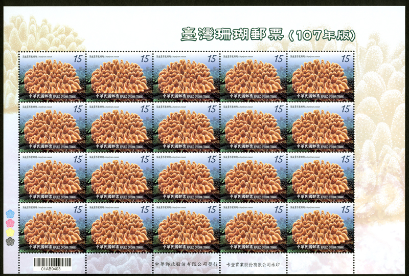 (Sp.667.30)Sp.667 Corals of Taiwan Postage Stamps (Issue of 2018)