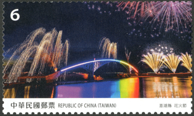 Sp.668 Taiwan Scenery Postage Stamps–Penghu County