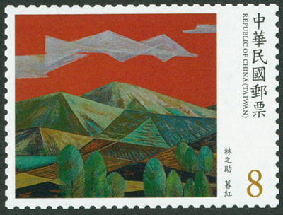 Sp.669 Modern Taiwanese Paintings Postage Stamps (Issue of 2018)
