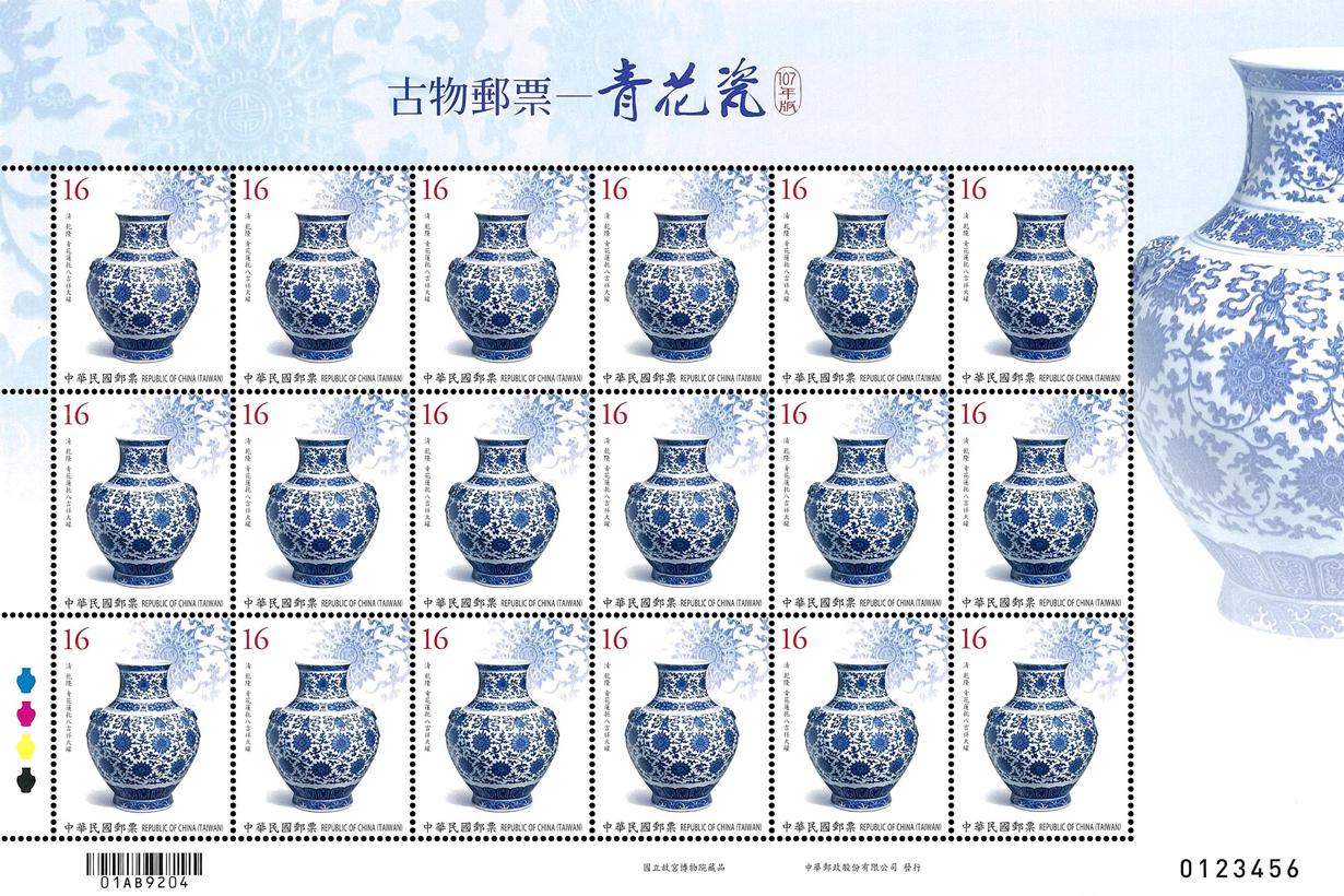 (特671.40)特671 古物郵票 — 青花瓷(107年版)