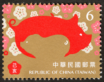 Sp.672 New Year.s Greeting Postage Stamps (Issue of 2018)