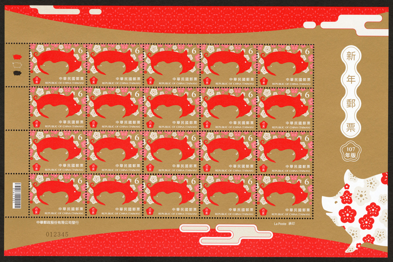 (特672.10)特672 新年郵票(107年版)
