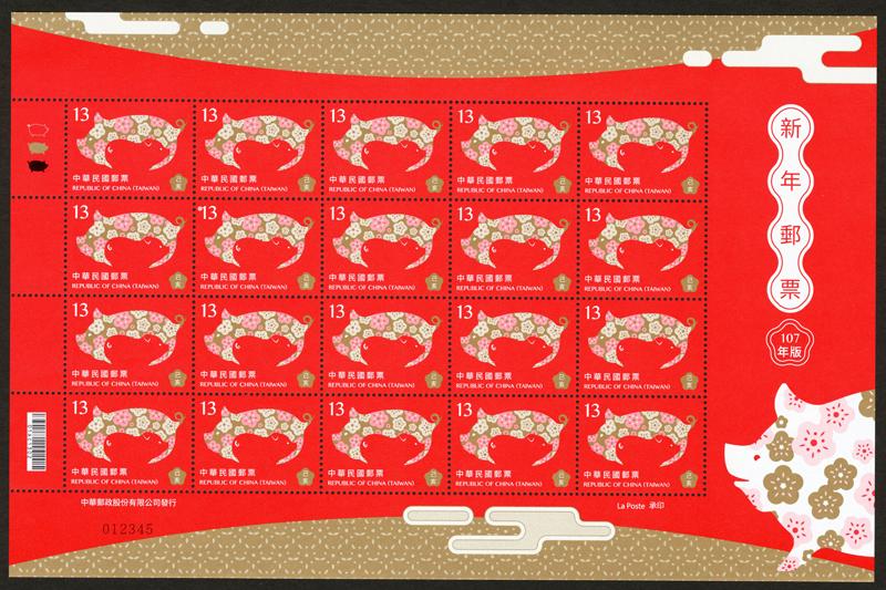 (特672.20)特672 新年郵票(107年版)