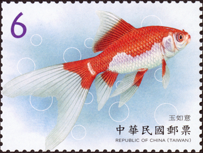 Sp.673 Aquatic Life Postage Stamps – Goldfish (I)