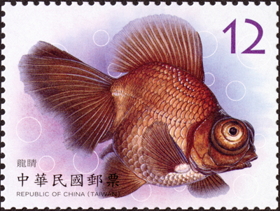 (Sp.673.3)Sp.673 Aquatic Life Postage Stamps – Goldfish (I)