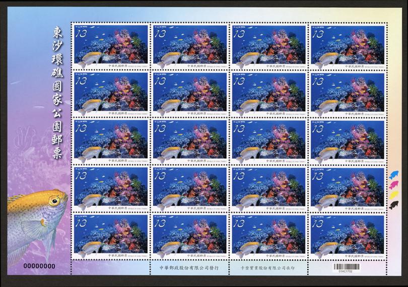 (特674.20)特 674 東沙環礁國家公園郵票