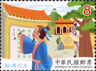 (Sp.675.2 )Sp.675 Chinese Idiom Stories Postage Stamps (Issue of 2019)