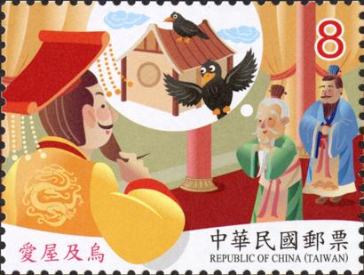 (特675.3)特675 成語故事郵票(108年版)