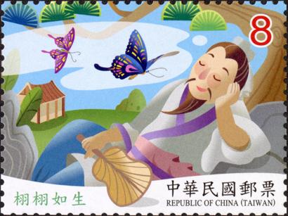 (特675.4)特675 成語故事郵票(108年版)